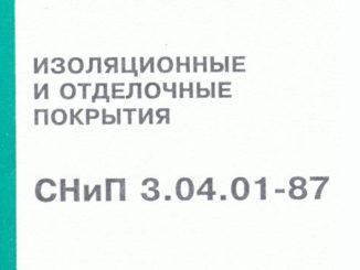Актуализированная редакция СНиП 3.04.01-87