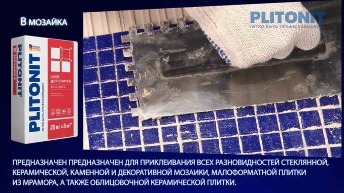 Клеящая смесь для мрамора и стеклянной мозаики делается из белого цемента
