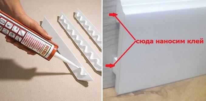 Как наносить клей на напольный полиуретановый плинтус