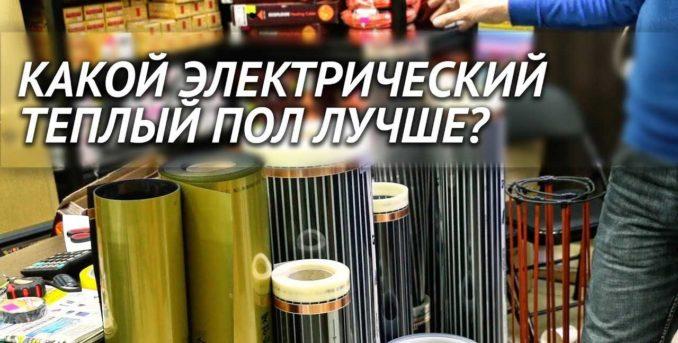 Электрический теплый пол своими руками: какой лучше сделать