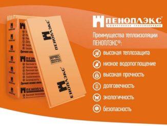 Экструзионный пенополистирол марки Пеноплекс легко отличить по ярко-оранжевому цвету