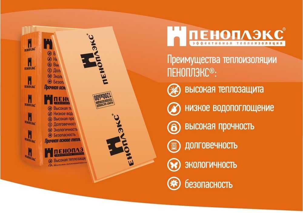 Как крепить пеноплекс к бетонному полу