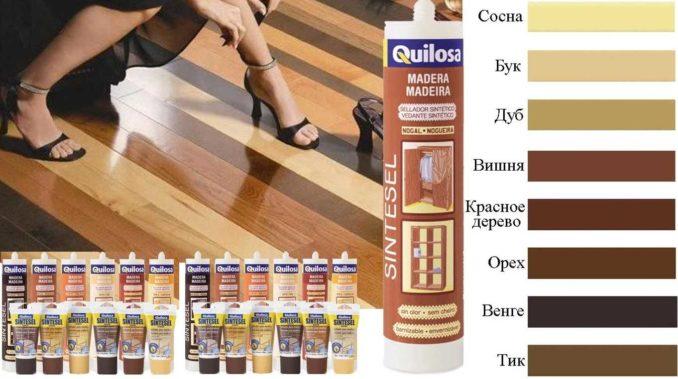 Специальные герметики для ремонта деревянных и ламинированных поверхностей помогут при устранении царапин на ламинате